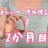 【月経カップレビュー】初月で諦めないで!!使用検証中!2か月目