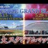 【新日本プロレス】WRESTLE GRAND SLUMはどのような大会になるのかを考えてみる