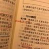 129日目:頼れる先輩の記事を見る!!