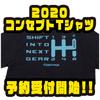 【DSTYLE】コンセプトデザインを配置したアパレル「2020 コンセプトTシャツ」通販予約受付開始!