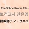 【韓国文学】#1『保健教師 アン・ウニョン(보건교사 안은영)』書評(ネタバレ)