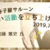 第19回寺子屋サルーン「新しい活動を立ち上げよう!」を開催しました(令和元年7月27日)