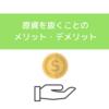 【仮想通貨】原資を抜くことのメリット・デメリットを解説!