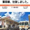 [作品紹介:同人誌]飯田線、往復しました。