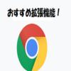超便利!Chromeに導入するべき拡張機能5選!