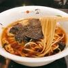 殿堂入りのお皿たち その154【Japanese Soba Noodles 蔦さん の 黒トリュフ醤油Soba】