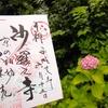 6月15〜30日限定・沙羅の花の御朱印 京都・妙心寺東林院