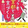 「きょうも京都で京づくし」が出版されました & 読みました