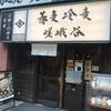 西新宿で十割蕎麦290円の蕎麦屋さん「嵯峨谷(サガタニ)」に行きました。