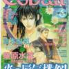 Cobalt1999年6月号