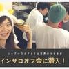 ブログで稼ぐやぎぺー(八木仁平)のオンラインサロンのオフ会にブログ初心者が一人で参加してみたら・・・