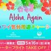 2021年5月 成田発成田行きハワイ気分周遊ツアーに応募