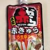 スーパーに売っている、イチビキの『赤から 赤きゅう うま辛みそ』はクセになる、まさに旨辛な美味しさでした。