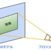 【Unity】【シェーダ】3Dモデルにテクスチャを投影する投影テクスチャマッピングを実装する