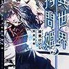 異世界拷問姫5 (★★★★☆)