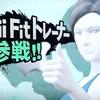 Twitterで人気を博している『ネタ垢』をご紹介!!『part4 Wii Fit トレーナー』