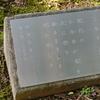 万葉歌碑を訪ねて(その275、276)―東近江市糠塚町 万葉の森船岡山(16)(17)―