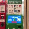 Pocket Change(ポケットチェンジ)で使わなかった外貨を電子マネーに交換してみた@羽田国際線