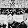 【ハイキュー】280話のネタバレで「最強の挑戦者」稲荷崎高校がやっぱり強い