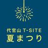 代官山で小さな花火大会が体験出来る!!😁😁「代官山T-SITE  夏祭り」!!