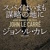 『スパイはいまも謀略の地に』ジョン・ル・カレ