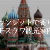 【トランジットで寄り道】モスクワ観光案内