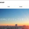 【株主優待】ウィルグループ(6089) から「クオカード1,000円分」が到着! 強力な長期継続保有優遇あり!