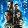 『日本のいちばん長い日 』2015年版 原田真人