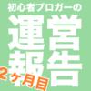 【初心者の運営】2ヶ月目の運営報告!PV、記事数、モチベーションとか!