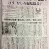 SMAPファン、慎吾、そして、パラリンピックの意義