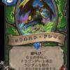 【ドラゴンハンター】デッキ紹介