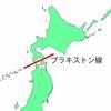 イノシシは北海道にいない。ブラキストン線と北海道にいない動物の色々。