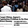 失われる100年に突入する日本 : 「日本は30年後に消滅する」という言葉を聞いても、まるで違和感がない日本の過激な人口統計の行方