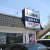 【佐賀市寿司】無添くら寿司に行ってきました。