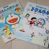 ドラえもんの絵本を買ったら4歳の息子が漫画を描き始めた