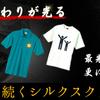 江戸川区のTシャツプリント専門店 オリジナルプリントビジュアル・コイワにお任せ。。