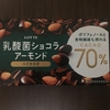 アーモンド×ハイカカオでめちゃめちゃ低糖質!乳酸菌ショコラアーモンド カカオ70%!