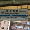 小田急線・向ヶ丘ノスタルジー