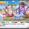 イベント「ススメ!シンデレラロード」開始と村上巴ちゃん。