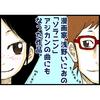 衝撃を受けた漫画家 浅野いにおとアジカンの名曲「ソラニン」【漫画家×ロックバンド】