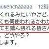 たむけんの「10万円基金」、安倍首相には無い「助け合い」の心。