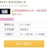 【緊急速報】40,000ポイント!さらに2名で20,000円分のレストランのおすすめコースが無料!