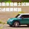 国家一級自動車整備士 口述試験 合格への手引き1(概要)2019,5追記あり