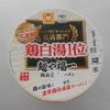 姫路市飾磨区のイオンで「マルちゃん 麺や福一 鶏白湯塩ラーメン」を買って食べた感想