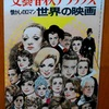 "<span itemprop=""headline"">★銀幕スターたち(1920年代~70年代)</span>"