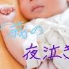 【新人パパ奮闘記その9】~1歳になった息子の夜泣き再発~
