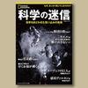 #ナショナル ジオグラフィック「科学の迷信 世界をまどわせた思い込みの真相」