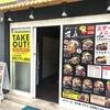 肉丼専門店 東灘肉劇場のランチ スタミナB級グルメ