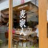 麦家人(中区)広島冷麺中3倍野菜増し