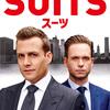 SUITS~スーツ~ シーズン1第2話 感想【マイク、またハイになる】